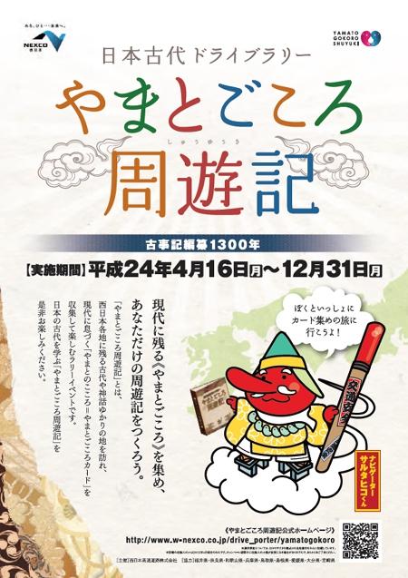 9県を巡る日本古代ドライブラリー!「やまとごころ周遊記」