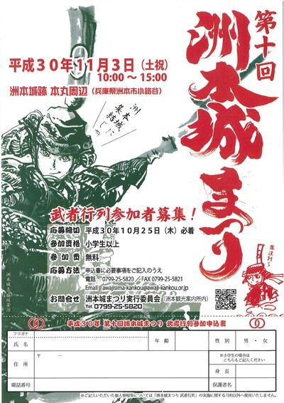 洲本城に集結じゃ!11月3日は第10回洲本城まつり