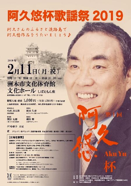 【「阿久悠杯歌謡祭2019」が2月11日に開催】