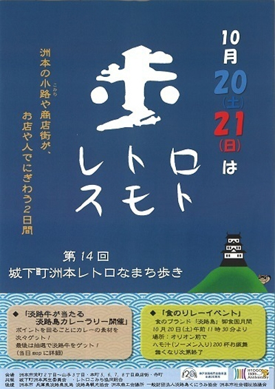 今回で第14回目!「城下町洲本レトロなまち歩き」