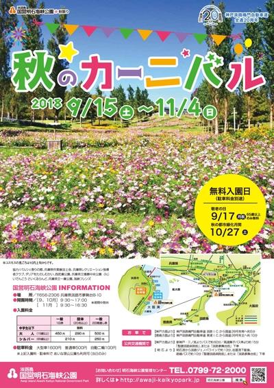 【淡路島国営明石海峡公園】秋のカーニバル2018開催のお知らせ