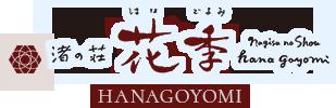 Nagisa no Shou Hanagoyomi