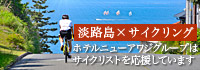 【淡路島×サイクリング】ホテルに泊まって気軽に淡路島ライド