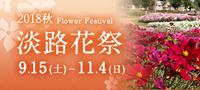淡路花祭 2018