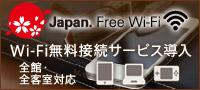 Wi-Fi 無料接続サービスを導入しました