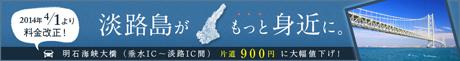 高速道路料金改定で淡路島がより身近に!